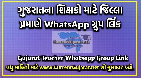 CurrentGujarat Whatsapp Group Link | Teacher Whatsapp Group Link  -rdrathod whatsapp group link