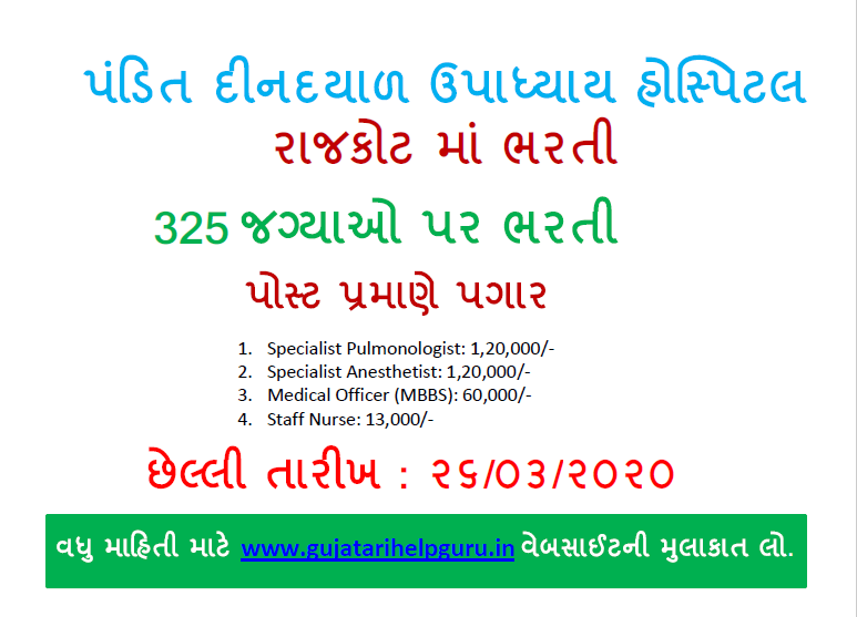 Pandit Deendayal Upadhyay Hospital Rajkot Recruitment for 325 Posts