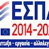 ΕΣΠΑ: Παράταση στις ημερομηνίες έναρξης και λήξης υποβολής σχεδίων για δύο προγράμματα