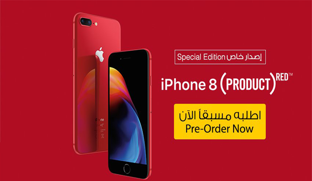 سعر هاتف ايفون 8 الاحمر و موعد إصداره