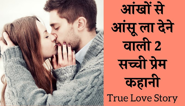 Best 2 true & emotional heart touching love story in hindi, short love stories in hindi with moral