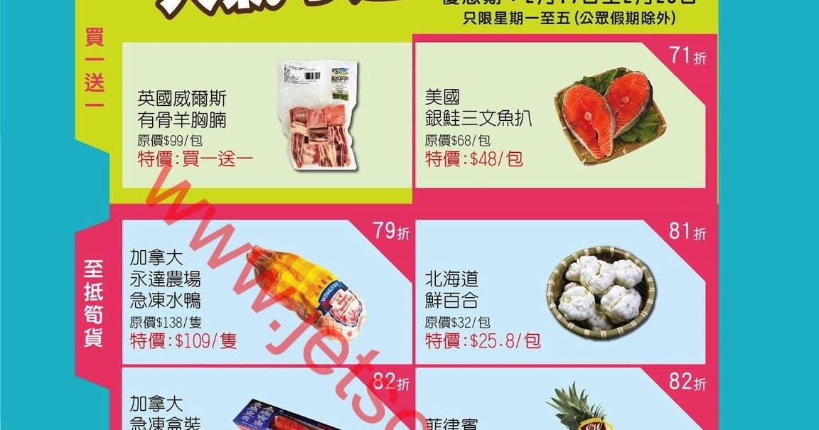 一田超市:荃灣/將軍澳店 今日搶手貨(至28/2) ( Jetso Club 著數俱樂部 )