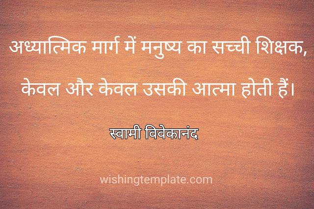 स्वामी विवेकानंद के अनमोल वचन,Swami Vivekananda ke anmol vachan