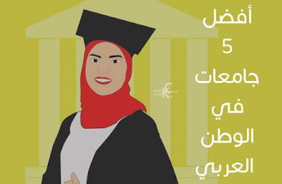 أفضل 5 جامعات في الوطن العربي - وفقًا لتصنيف QS 2020
