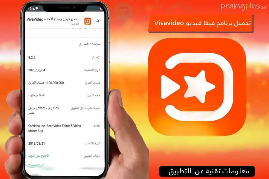 معلومات تحميل فيفا فيديو التحديث الجديد