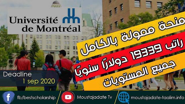 هام للطلاب العرب منحة ممولة بالكامل لدراسة البكالوريوس والماجستير والدكتوراه تقدمها جامعة مونتريال في كندا