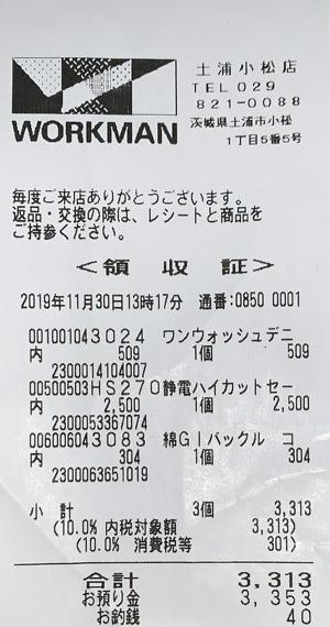 ワークマン 土浦小松店 2019/11/30のレシート