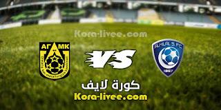 مشاهدة مباراة الهلال السعودي وأجمك بث مباشر كورة لايف 27-4-2021 في دوري أبطال آسيا
