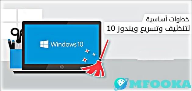 تنظيف ويندوز 10 من الملفات الزائدة والمؤقتة وتسريع الحاسوب