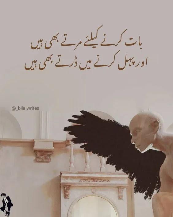 Sad Shayari in Urdu 2 Lines Images