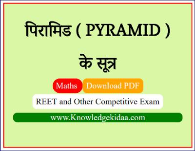पिरामिड (  PYRAMID )  के सूत्र