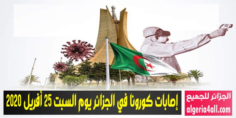 إصابات كورونا في الجزائر يوم السبت 25 أفريل 2020