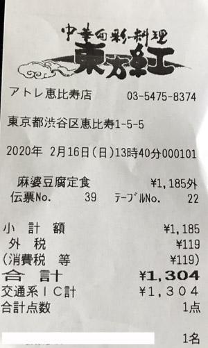 東方紅 アトレ恵比寿店 2020/2/16 飲食のレシート