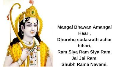 राम नवमी 2019: