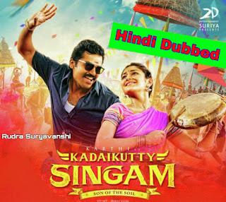 Kadaikutty Singam (Rudra Suryavanshi) Hindi Dubbed Full Movie Download filmywap, mp4moviez, 720p hd,480p mp4