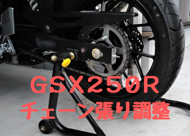 GSX250R チェーン調整の写真