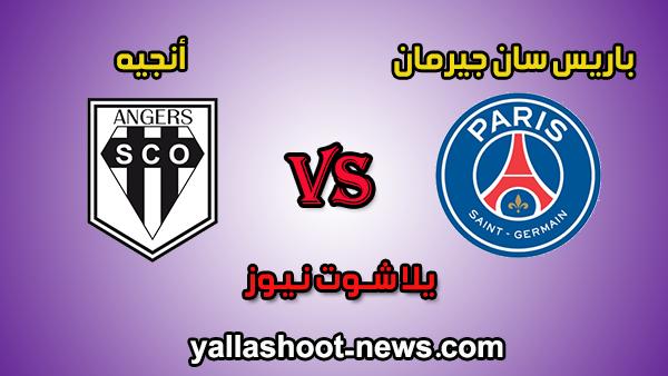 يلا شوت مشاهدة مباراة باريس سان جيرمان وانجيه بث مباشر اليوم 5-10-2019 في الدوري الفرنسي