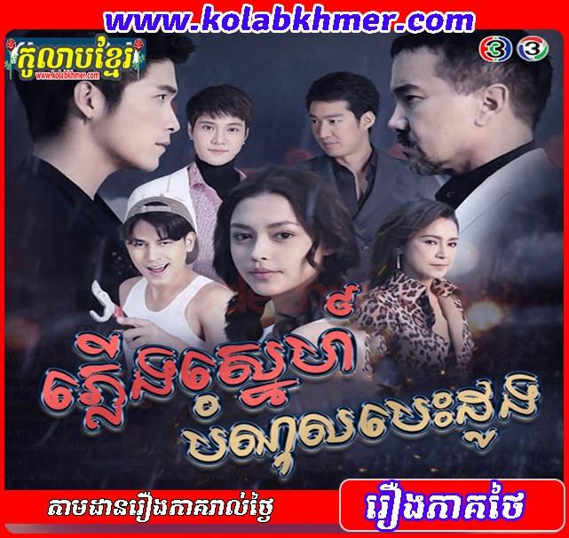 Pleung Sneh Bomnoul Besdong