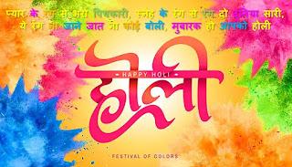 Happy Holi Shayari Wishes Status for Sister in Hindi