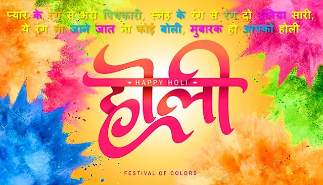 Happy Holi 2021 Romantic Shayari Images Photo Download for Wife