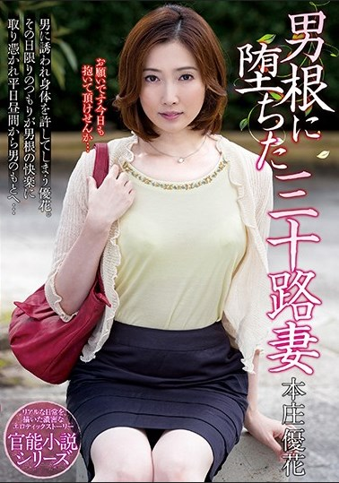 NACR-081 Thirty Wife Honjo Fell To Phallic Yuka.