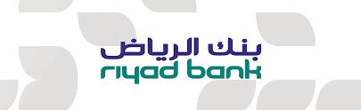 وظائف لطلبة كلية التجارة فى بنك الرياض فى السعودية لعام 2021