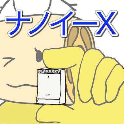 ナノイーX