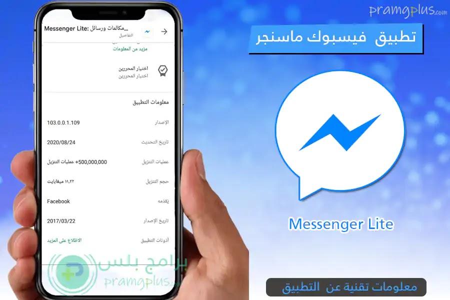 معلومات تنزيل ماسنجر لايت Messenger Lite