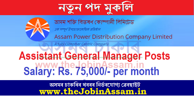 Assam Power Distribution Company Limited Recruitment 2020