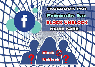 Facebook Par Kisi Ko Block Or Unblock Kaise Kare