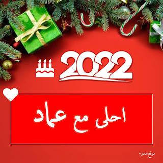 صور 2022 احلى مع عماد
