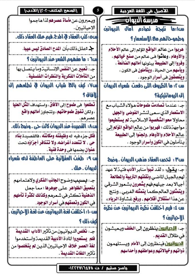 تلخيص الأدب في ١٠ ورقات لثالثة ثانوي وأهم الأسئلة المتوقعة في٢٠٢٠ أ/ ياسر سليم 16