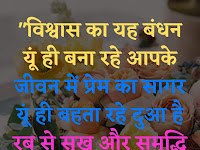 42+ Happy Wedding Anniversary Meaning In Hindi Background