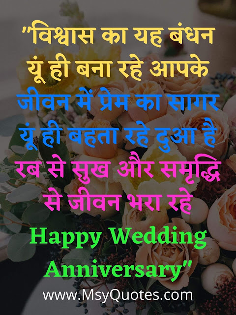 Shaadi Ki Saalgirah Image, Marriage Anniversary Shayari In Hindi