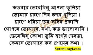 https://www.suronuragi.com/2021/05/kotobar-vebechinu-apona-vuliya-lyrics.html