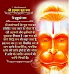 श्री हनुमान चालीसा Hanuman Chalisa Lyrics and Benefits in Hindi