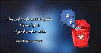 كيفية حذف حساب فايس بوك نهائيا بسهولة | حذف حساب فايسبوك