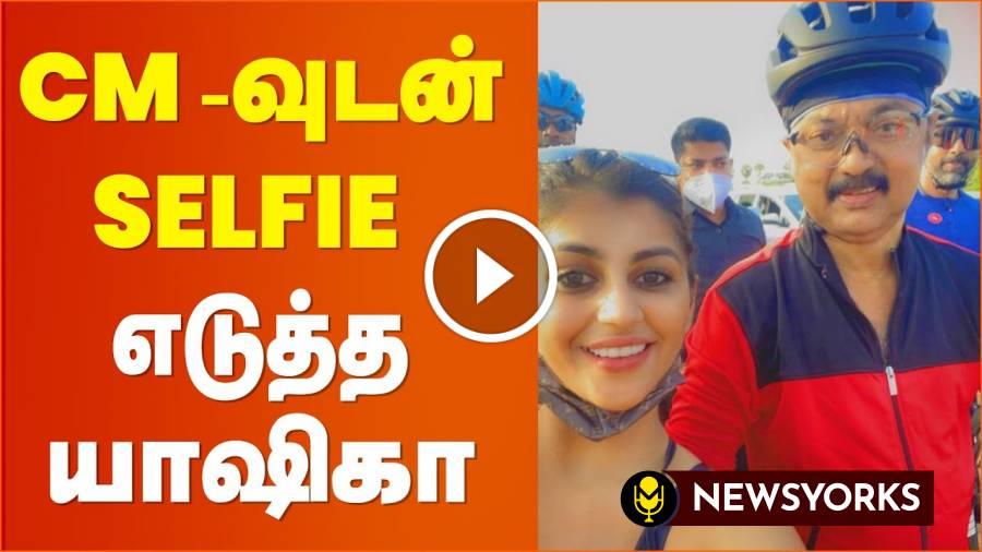 முதலமைச்சருடன் SELFIE எடுத்த பிக்பாஸ் யாஷிகா ஆனந்த் !!