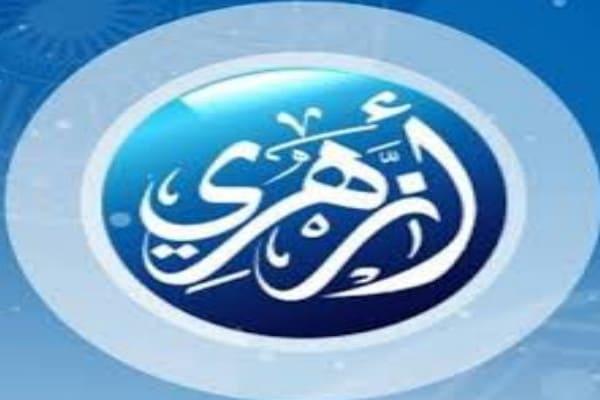 تردد قناة ازهري Azhari الجديد بعد تغيير التردد علي نايل سات