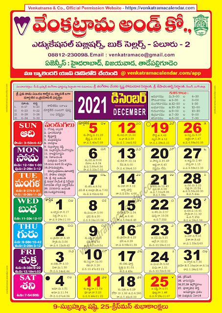 Venkatrama Telugu Calendar 2021 December