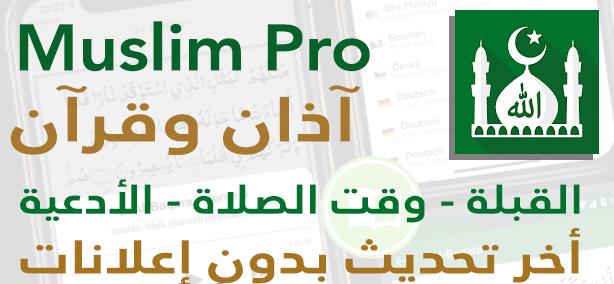 تطبيق مسلم برو آذان وقرآن بدون اعلانات | Muslim Pro Premium v10.4.5 Apk