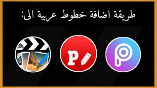تحميل خطوط عربية لبرنامج phonto cute cut picsart اكثر من 100 خط عربي