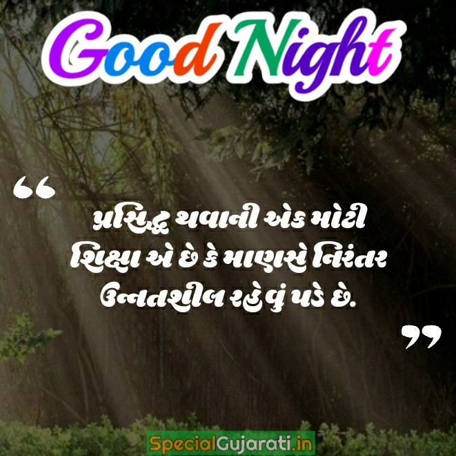 gujarati good night quotes,