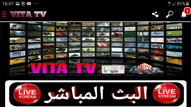 تحميل تطبيق VITA TV لمشاهدة القنوات المشفرة و الافلام و المسلسلات  بدون تقطيع