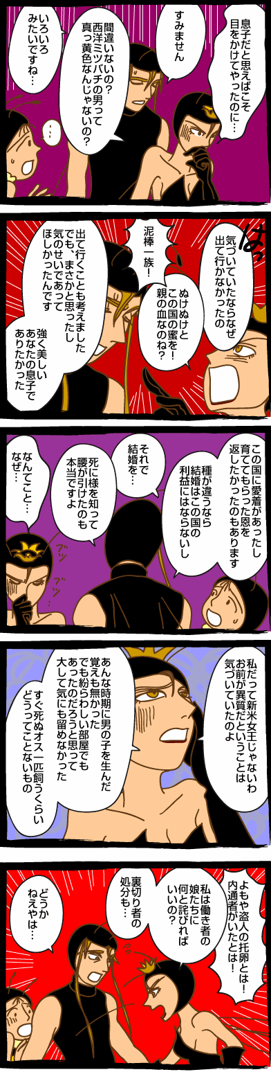 みつばち漫画みつばちさん:95. あなたはだあれ?(5)