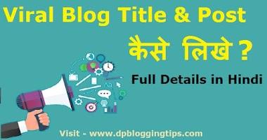 Viral Blogging क्या है ? | Viral Blog Title and Post कैसे लिखे in Hindi
