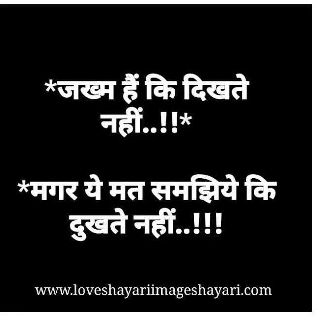 bewafa shayari in hindi for girlfriend   English Heart Touching Shayari