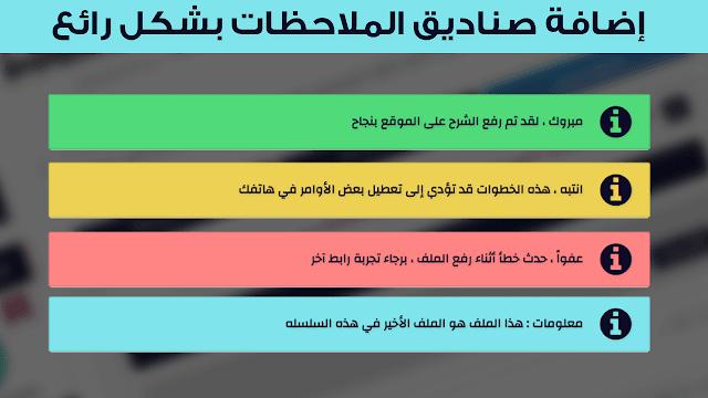 إضافة صناديق الملاحظات بشكل رائع مثل مدونة مستر أبو علي