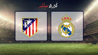 مشاهدة مباراة اتليتكو مدريد وريال مدريد بث مباشر 28-09-2019 الدوري الاسباني
