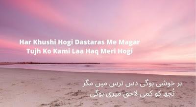 Urdu Sad Quotes About Life